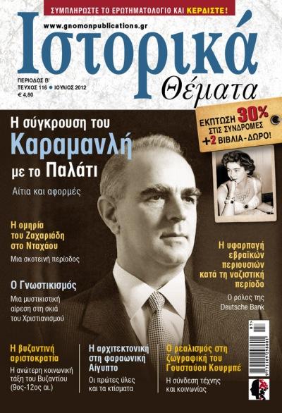 Ιστορικά Θέματα, τεύχ. 116, 2012