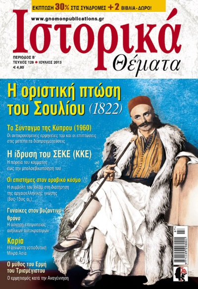 Ιστορικά Θέματα, τευχ. 128, 2013