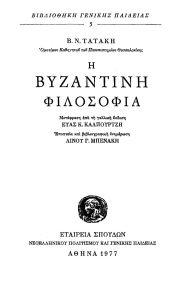 tatakis greek