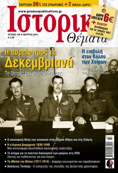 Ιστορικά Θέματα, τεύχ.136, 2014