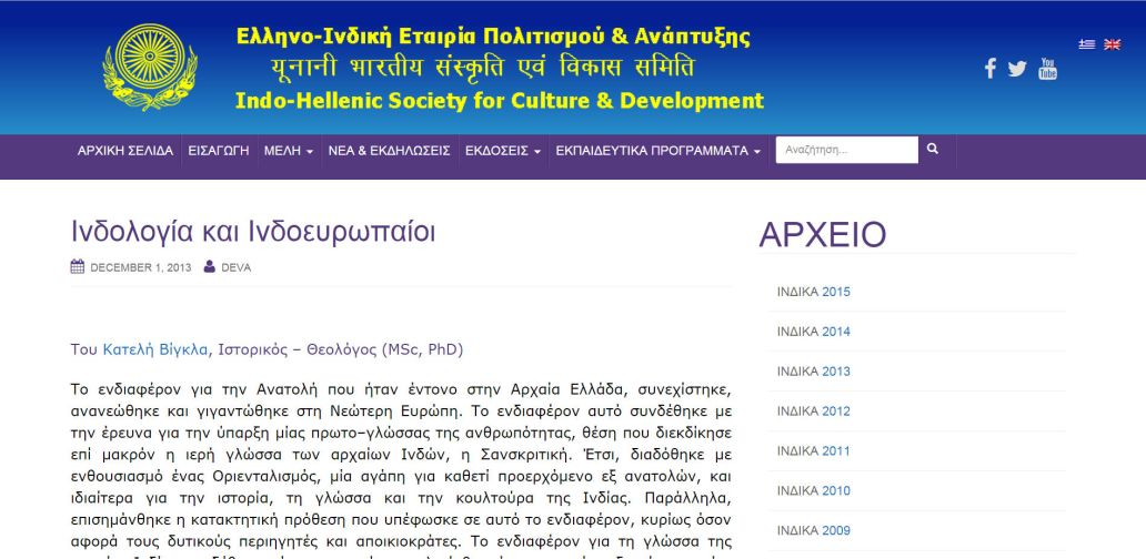 https://elinepa.org/el/indologoi-kai-indoevropaioi/