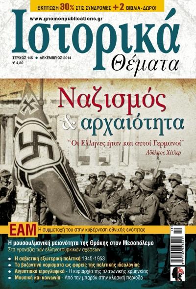 Ιστορικά Θέματα, τεύχ. 145, 2014