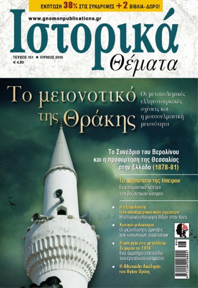 Ιστορικά Θέματα, τεύχ. 151, 2015
