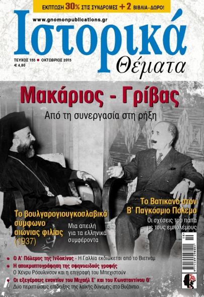 Ιστορικά Θέματα, τεύχ. 155, 2015