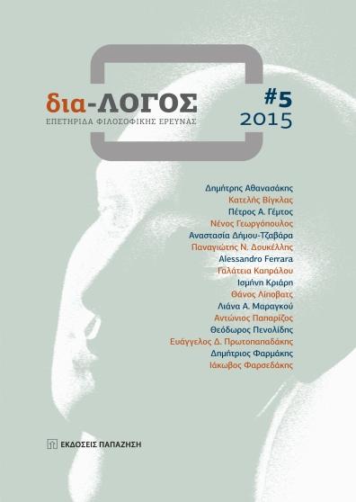 dialogos5_cover