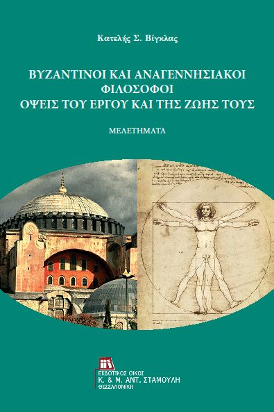 Εξώφυλλο-Βυζαντινοί και Αναγεννησιακοί Φιλόσοφοι