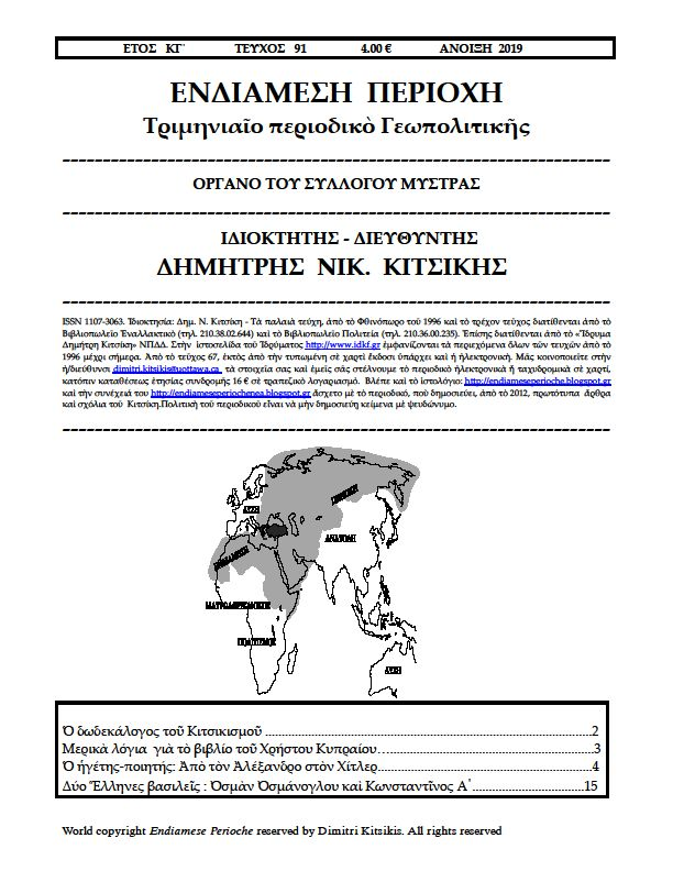 Intermediate Region. Dimitri Kitsikis' Geopolitical Quarterly